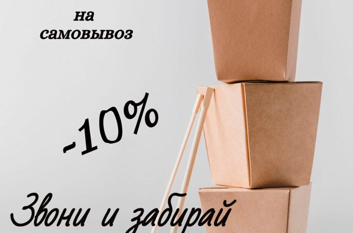 Скидка 10% при самовывозе