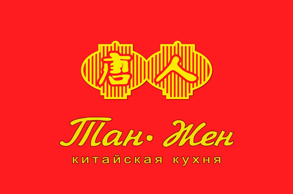 Что значит Тан Жен